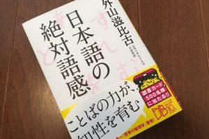 日本語の絶対語感(著者:外山滋比古)