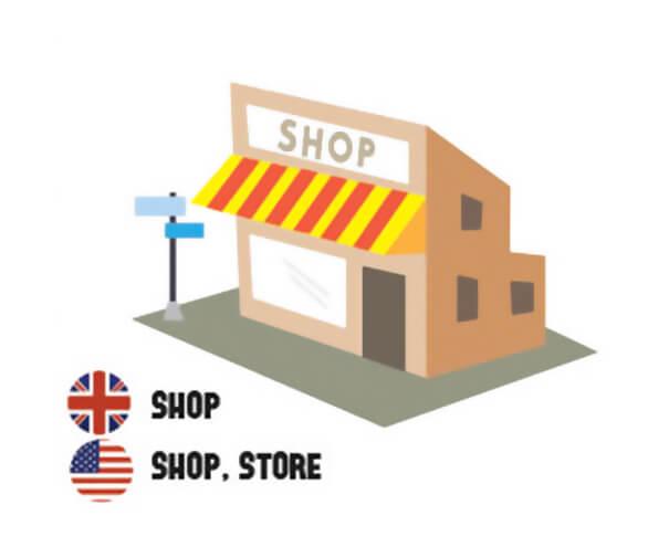 イギリス英語とアメリカ英語の違い、お店