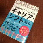 アジア就職本ならキャリアシフト