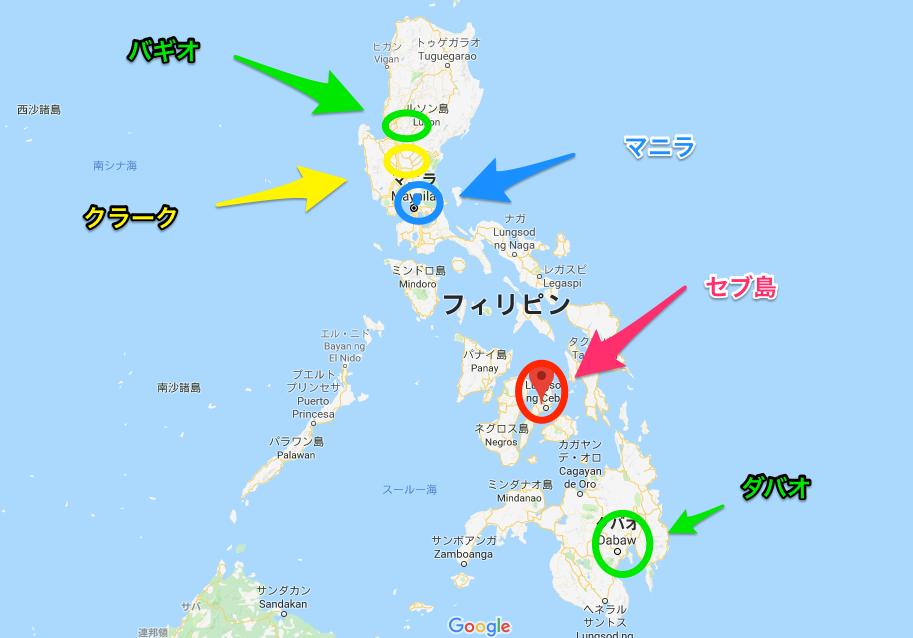 失敗なし!フィリピン留学おすすめ地域と場所5選