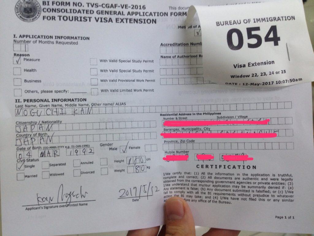 マニラで観光ビザの延長の用紙の書き方