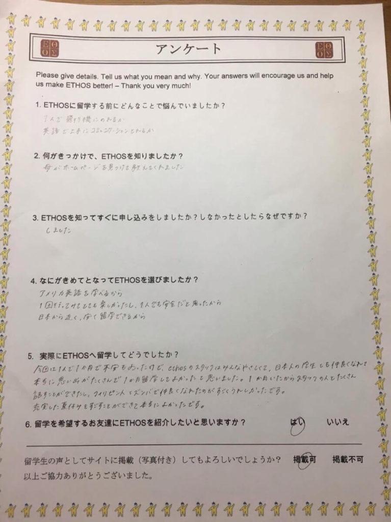 ethos 口コミアンケート