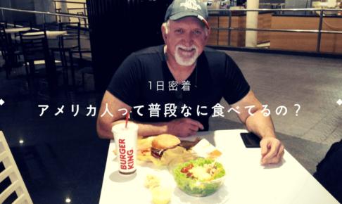 アメリカ人って普段なに食べてるの?