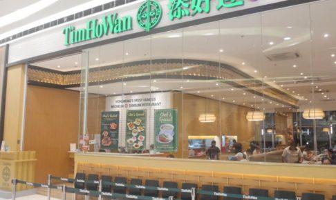 TimHoWan1ミシュランの香港料理