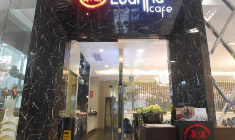 LUGANG CAFE
