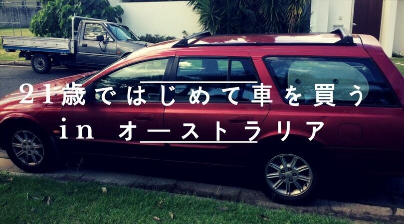初めて 車 売る