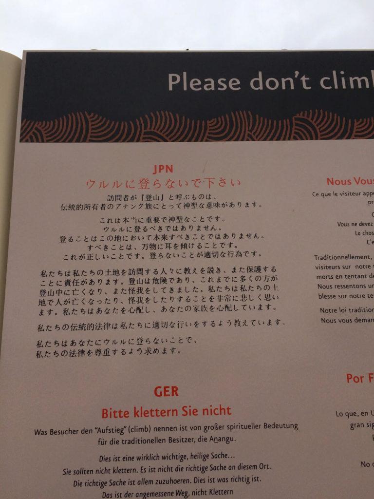ウルルに登らないでの日本語