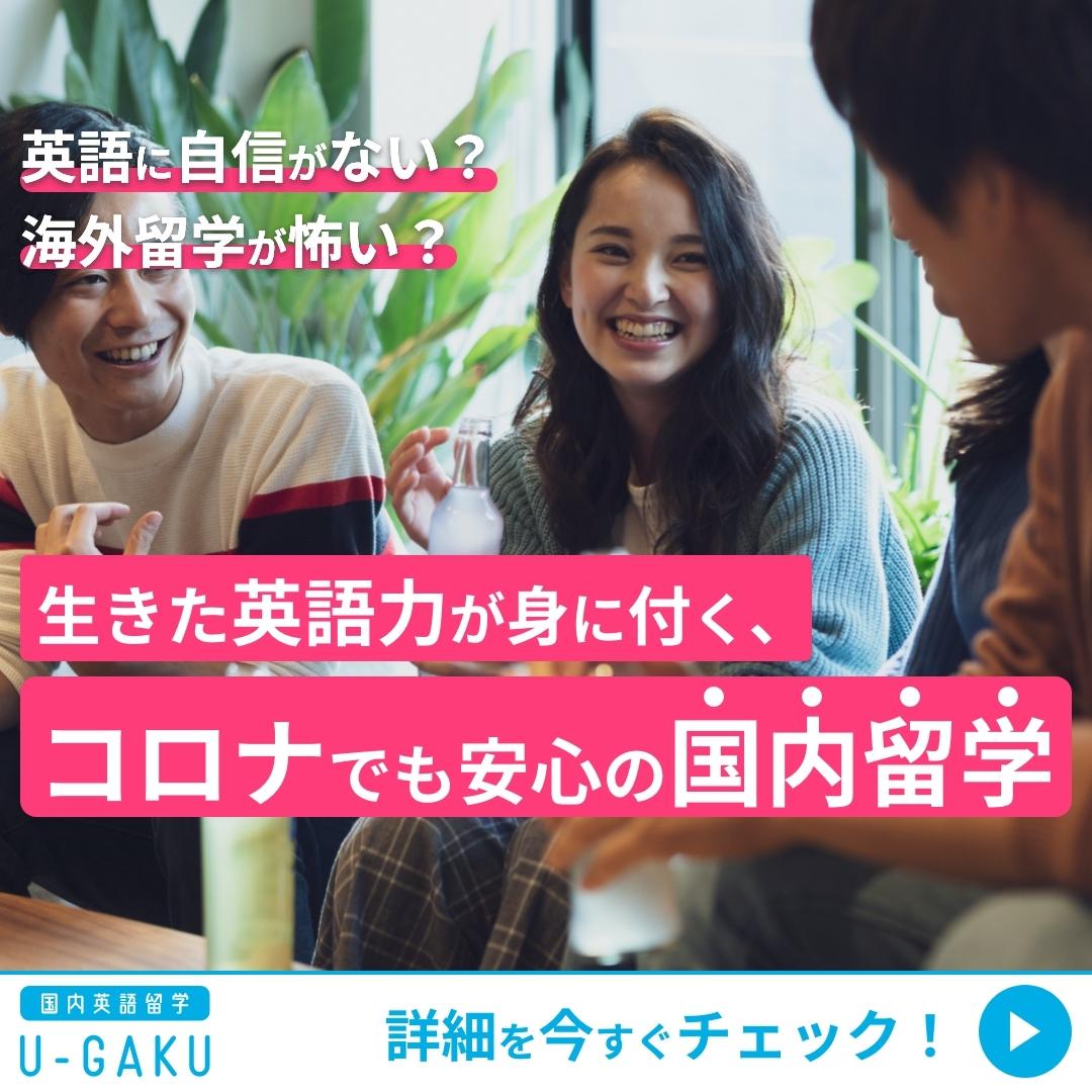 国内英語留学<U-GAKU>