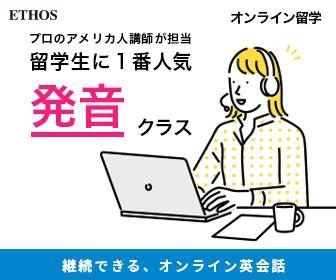 オンライン英語留学